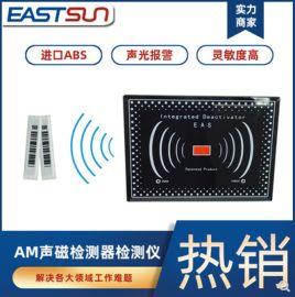 射频RF/AM声磁防盗标签检测器