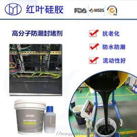 10: 1有机硅封堵材料 高分子防潮封堵剂
