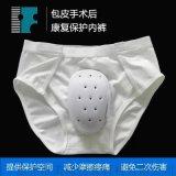 儿童小孩割包皮手术后保护内裤男孩包茎环切  防护罩康复护理套
