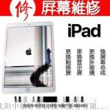 iPad屏碎維修,iPad換螢幕,iPad換外屏