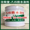 FJS防水涂料、良好的防水性、耐化学腐蚀性能