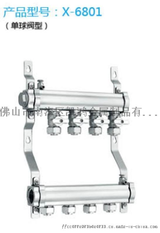 佛山集无缝分水器X-6801(手动型)