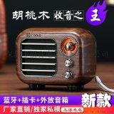 私模直销胡桃木实木蓝牙复古音箱FM收音机一体便携