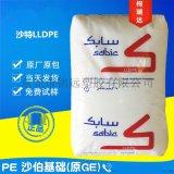 LLDPE 沙伯基礎 M500026 瓶蓋專用料