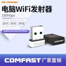 150M无线网卡网卡 深圳COMFAST网卡