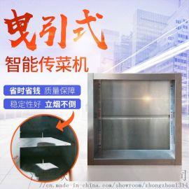 酒店饭店食堂传菜机/传菜电梯/餐梯/食梯