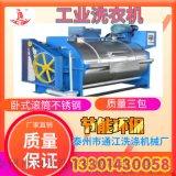 大型工業洗衣機600公斤廠家訂製濾布清洗機
