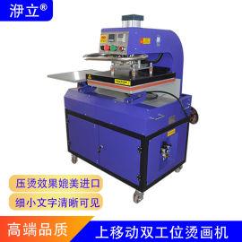 足球篮球运动服装气动双工位压烫画机 40*60CM