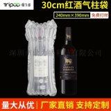 30cm紅酒氣柱袋充氣包裝廠家
