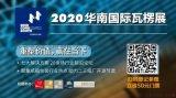 2020华南国际瓦楞展东莞印刷展