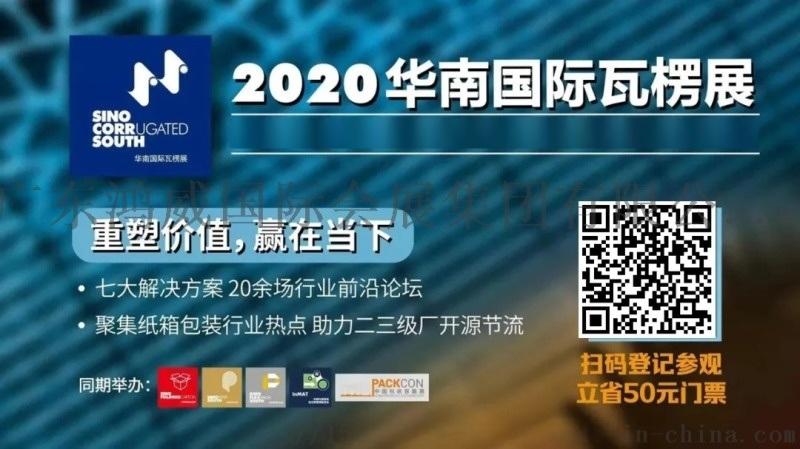 2020華南國際瓦楞展東莞印刷展