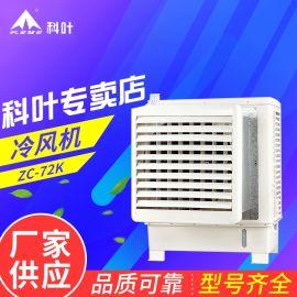 科叶空调 工业空调制冷空调扇湿帘冷风机家用水冷风机