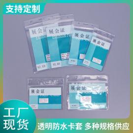 牛湖宝湖厂家订制PVC透明卡套 展会**保护套