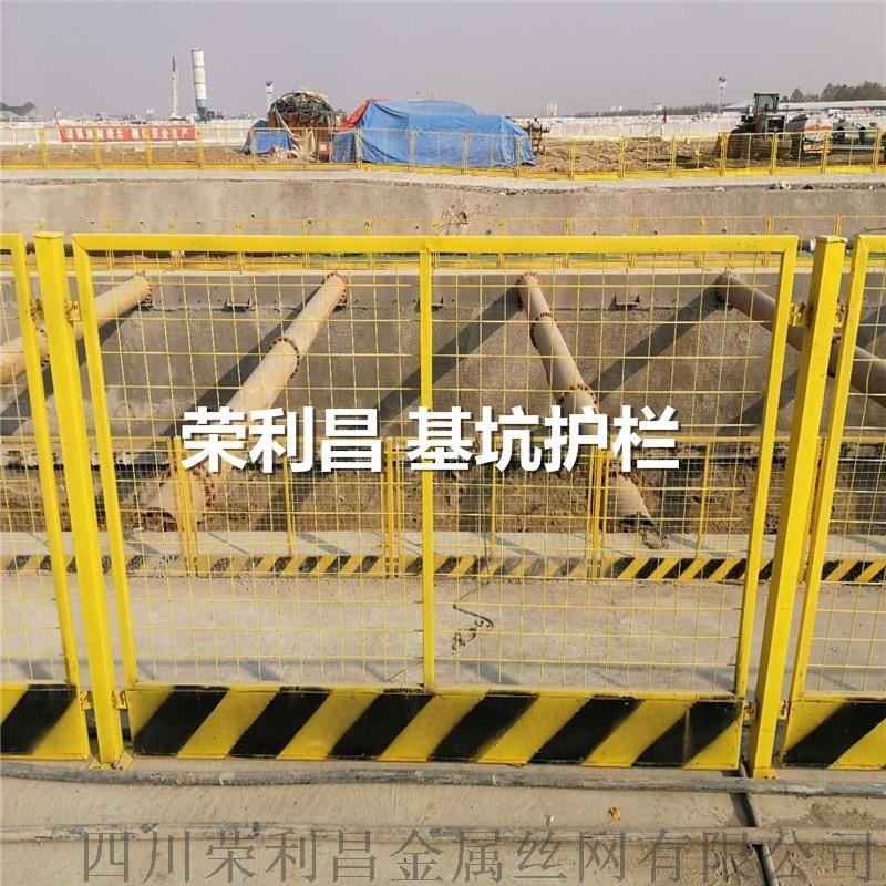 四川临边护栏,四川基坑护栏价格,四川基坑围栏厂家