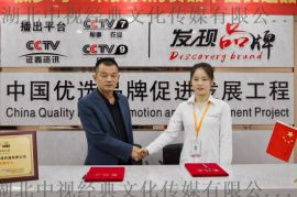 7月特别活动:认证中国优选品牌送CCTV央视广告