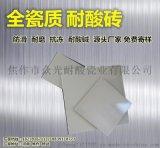 河南商丘耐酸砖生产厂家L