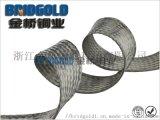 散热型裸铜编织带 金桥铜编织带