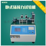 触摸屏BK-5600卧式插拔力试验机