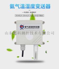 氨气传感器 氨气监测