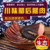 四川腊肉香肠-羌山珍猪北川森林腊肉,来自大山,源于自然!