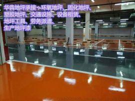 环氧地坪漆的施工工艺及操作步骤