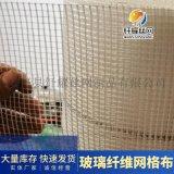 耐鹼型玻纖網格布 工地網格布 外牆保溫網格布