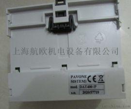 pavone称重传感器