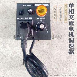 220V电机调速器开关 调温调光风扇 风机