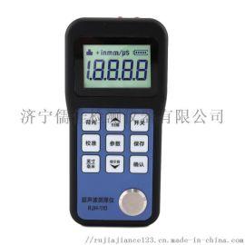 儒佳RJH-110超聲波測厚儀 背光數顯顯示