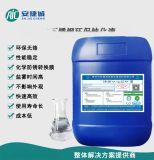 416不鏽鋼環保鈍化液