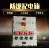 优质供应—BXMD系列防爆配电装置