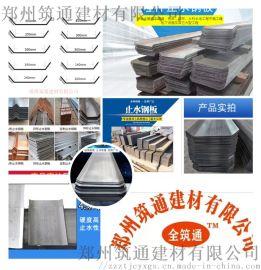 鄭州止水鋼板自主生產專業品牌鄭州築通建材有限公司