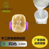 小仙女DIY手工肥皂模具液体硅胶