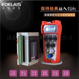 易德莱斯供应焊接内焊机无线遥控器 厂家直销 功能可定制