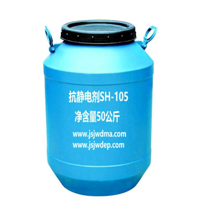 上海抗静电剂SH-105生产厂家