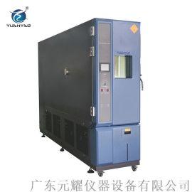 高低温试验箱225L 广州 高低温交变循环试验箱