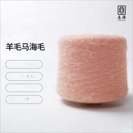 志源纺织毛感丰富保暖性好羊毛马海毛 13S/1弹力起毛纱马海毛纱线