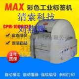 MAX彩贴机CPMHG3C 停产升级CPMHG5C