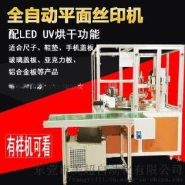 厂家全新玻璃丝印机平面印刷机 全自动丝印机