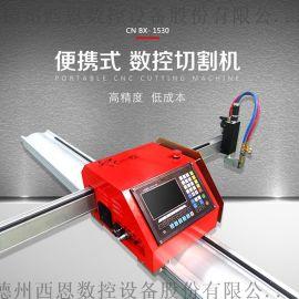便携式火焰切割机 等离子切割机 管板切割机