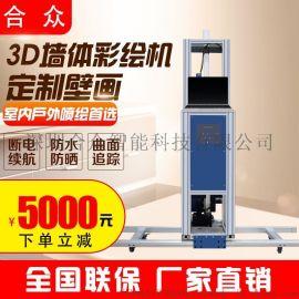 墙体彩绘机3d立体喷绘打印机