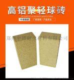 产地直销中博高铝聚轻砖保温砖 导热率低保温性强