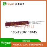 笔形电容100UF250V 10*45铝电解电容