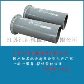 双金属复合管是哪两种材料[江苏江河]