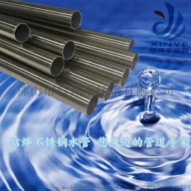 广西信烨牌卡压式不锈钢水管不锈钢饮用水管流体管