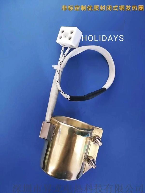 鑄銅發熱圈/包銅加熱器/黃銅電熱圈