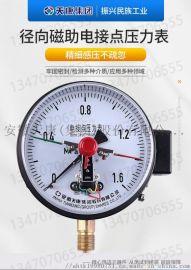 安徽天康径向磁助电接点压力表