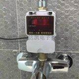 学校水控器 计时计量 抗磁防盗 红外学校浴室管理