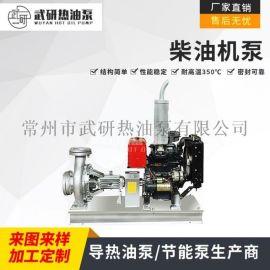 柴油机动力发电热油泵 循环油泵 常州厂家直销