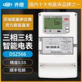 許繼DSZ566三相三線智慧電能表精度0.5S級 3×100V 3×1.5(6)A